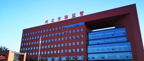 河北省食品药品医疗器械检验研究所