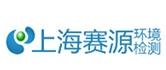 上海赛源环境检测技术有限公司