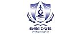 杭州市公安局